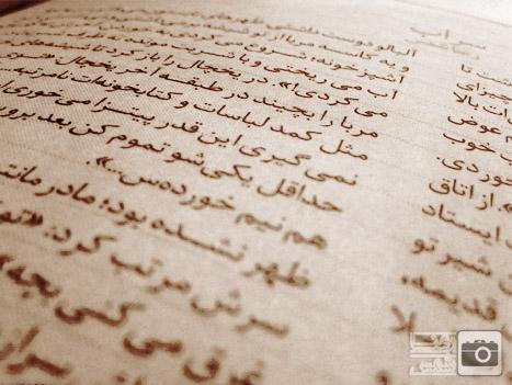 عکس: رعنا شمس